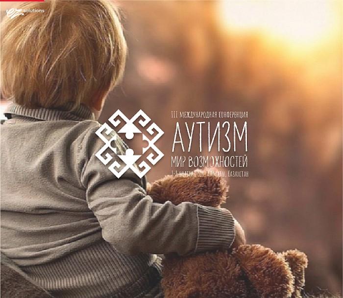 Третья международная конференция  «Аутизм. Мир возможностей»