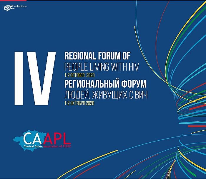 IV Региональный форум людей, живущих с ВИЧ - Online